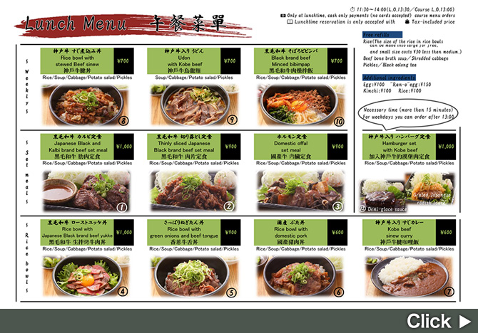 Lunch Menu(Click)